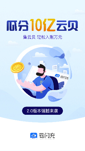 云閃充app截圖4