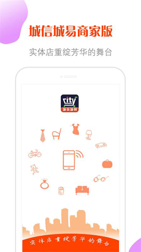城信城易商家版app截图1