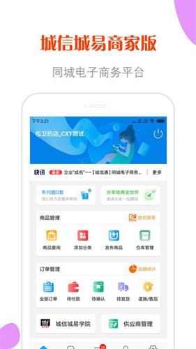 城信城易商家版app截图2