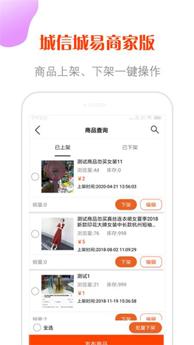 城信城易商家版app截图3