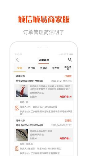 城信城易商家版app截图4