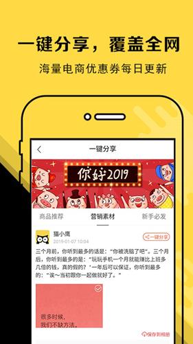 高傭金聯盟app截圖3