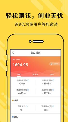 高傭金聯盟app截圖4