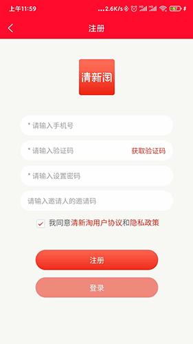 清新淘app截圖1