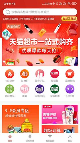 清新淘app截圖3