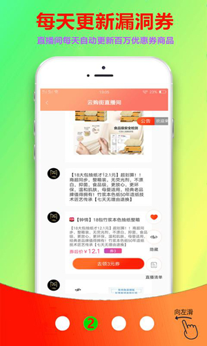 云購街app截圖2