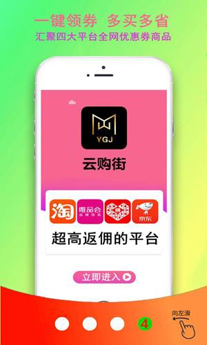 云購街app截圖4