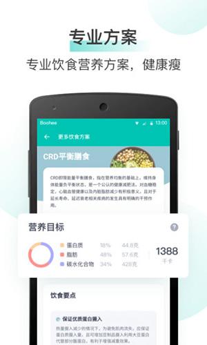 薄荷健康app截圖3