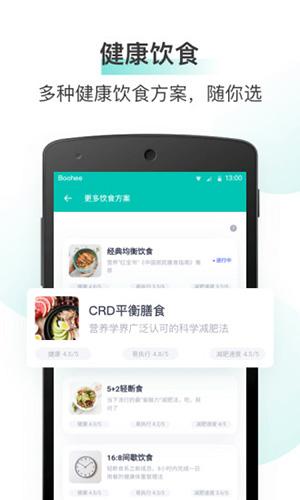 薄荷健康app截圖2