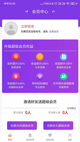 清新淘app1