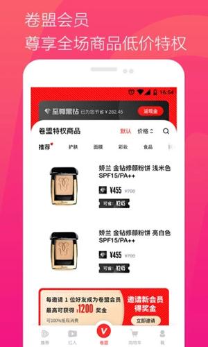 花卷app2