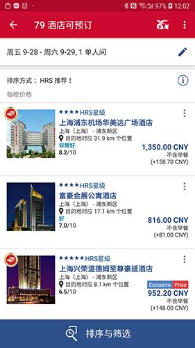HRS商旅app截圖2