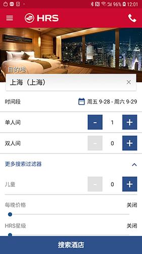 HRS商旅app截圖1