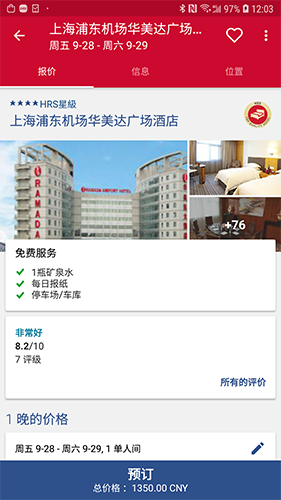 HRS商旅app截圖4