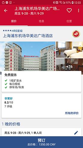 HRS商旅app圖片