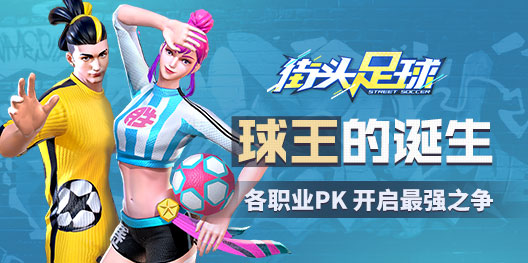 球王的誕生《街頭足球》各職業PK 開啟最強之爭
