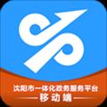 沈陽政務服務app