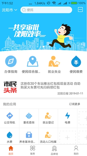 沈陽政務服務app截圖1