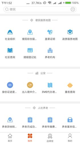 沈陽政務服務app截圖3
