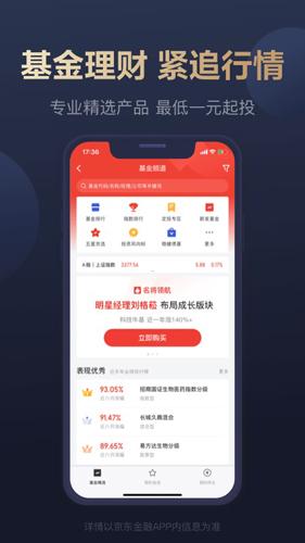 京東金融app截圖4
