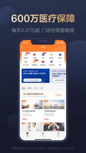 京東金融app截圖5