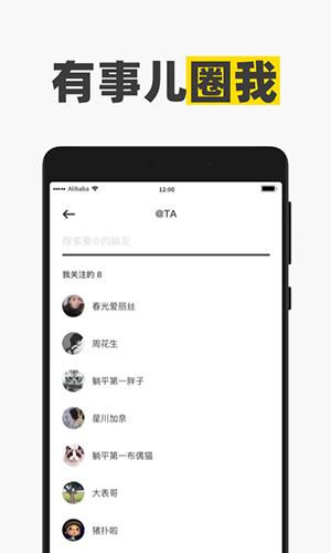 躺平app图片1