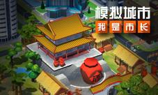 《模擬城市:我是市長》亙古中華活動拉開帷幕!