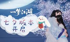 《一梦江湖》七夕版本来袭 玩法外观全线上新
