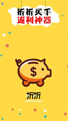 折折买手app截图2