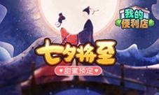 化身牛郎織女《我的便利店》七夕活動8月19日開啟