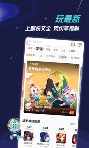 九游app安卓版截图1