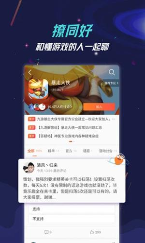 九�[app安卓版截�D4