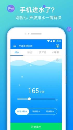 声波清理大师app截图1