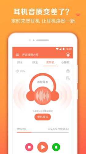 声波清理大师app截图3