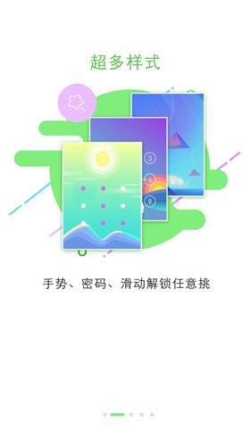 鎖屏大全app截圖3