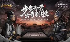 《三國群英傳-霸王之業》全新跨服活動開啟