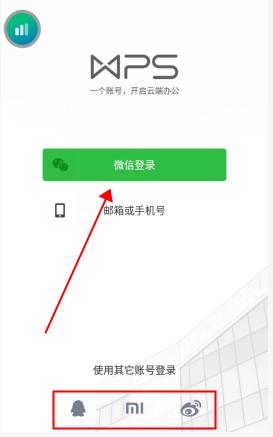 WPS便簽怎么用軟件同步步驟2