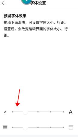 WPS便簽怎么用軟件改字體步驟3