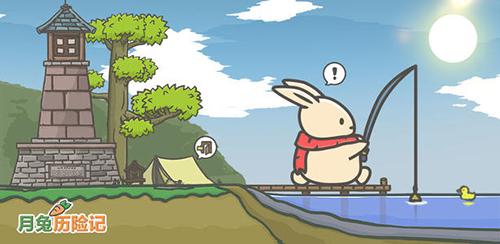 月兔历险记怎么爬雪山