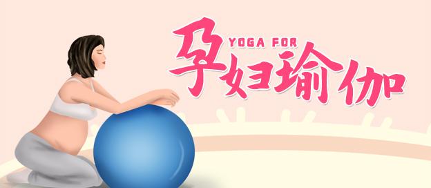 孕婦瑜伽APP