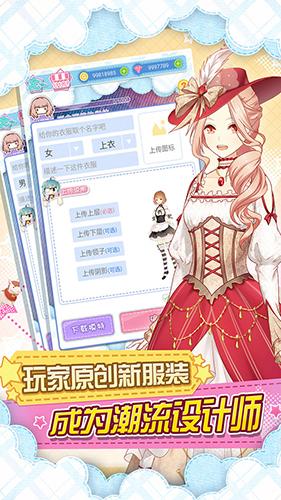 妖精的衣橱截图1