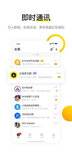 火信app截圖1