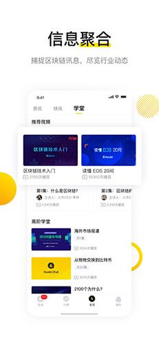 火信app截圖3