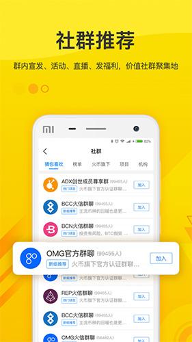 火信app