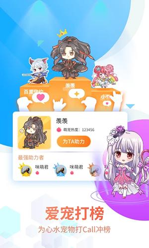 咪萌桌面宠物app截图2