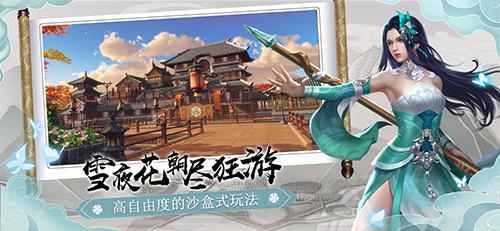 下一站江湖截图4