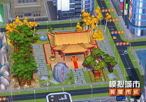 《模拟城市:我是市长》七夕精彩活动抢先看