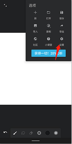 painter怎么设置中文2