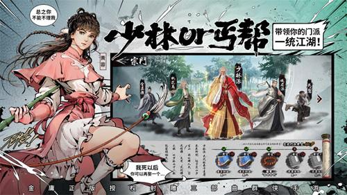 新射雕群俠傳5