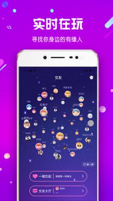 海角星球app截圖3